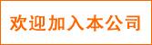 广州上进化工有限公司